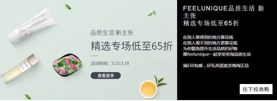 Feelunique中文官網2018優惠碼精選品牌低至65折+滿60英鎊包郵+20英鎊稅費補貼優惠券