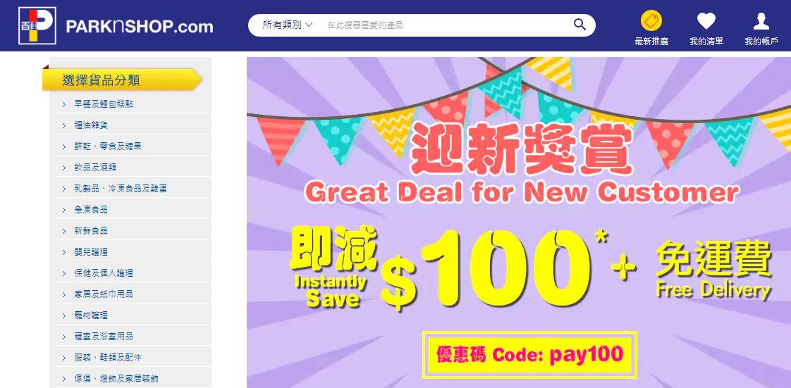 百佳超市2018迎新優惠券代碼  新客戶消費滿HKD600立減HKD100+免費送貨