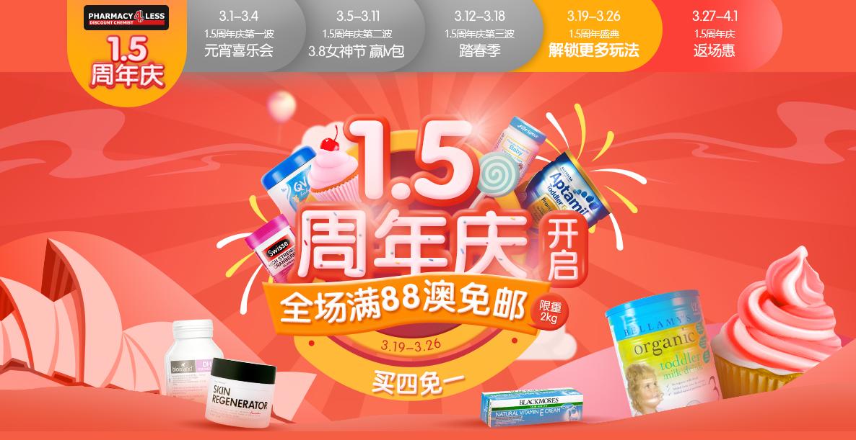 pharmacy4less優惠碼2018【澳洲P4L藥房】1.5周年慶開啓 全場滿88澳免郵