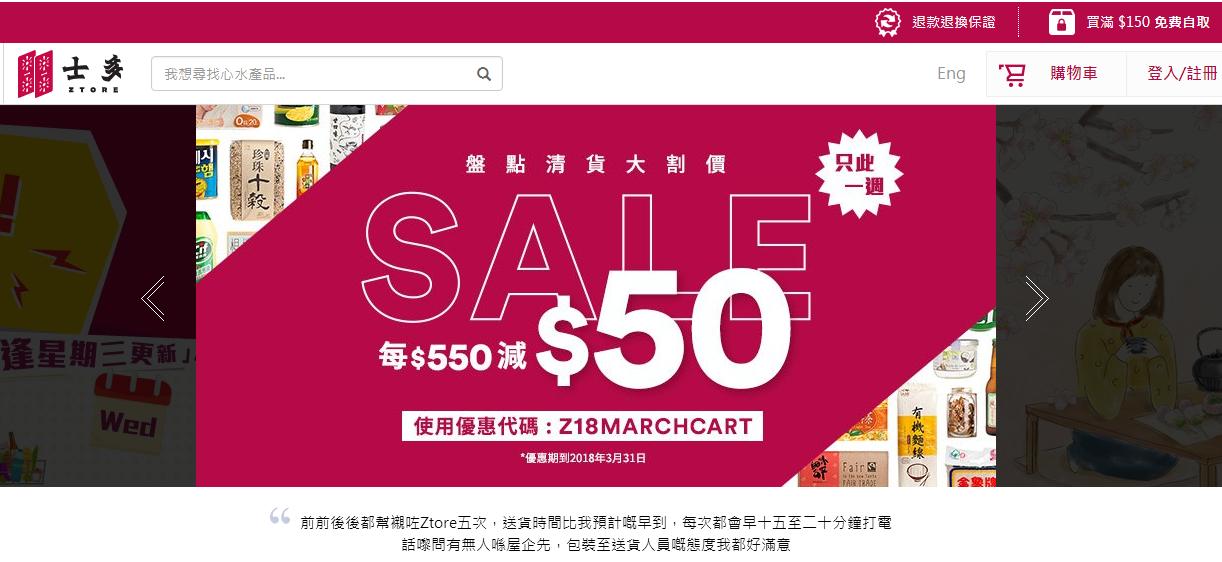 Ztore香港士多2018清貨優惠券代碼/ 滿HKD1200用優惠券減HKD100