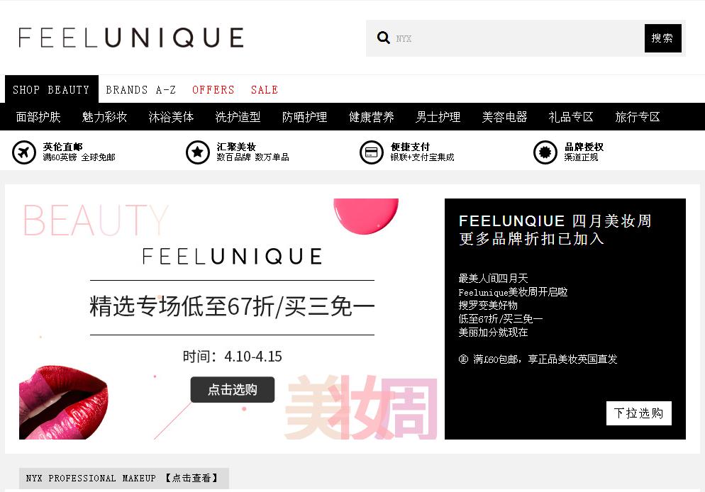 Feelunique優惠碼2018【Feelunique中文官網】NYX等新品牌專場低至67折
