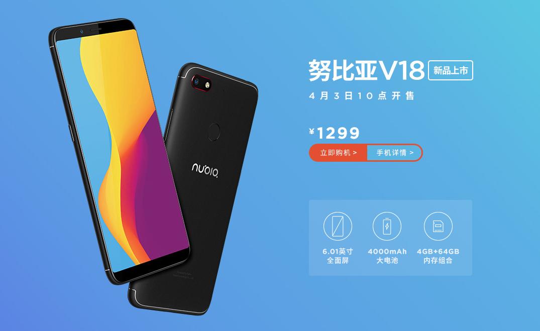 努比亞優惠碼2018【努比亞】V18-千元全面屏上市