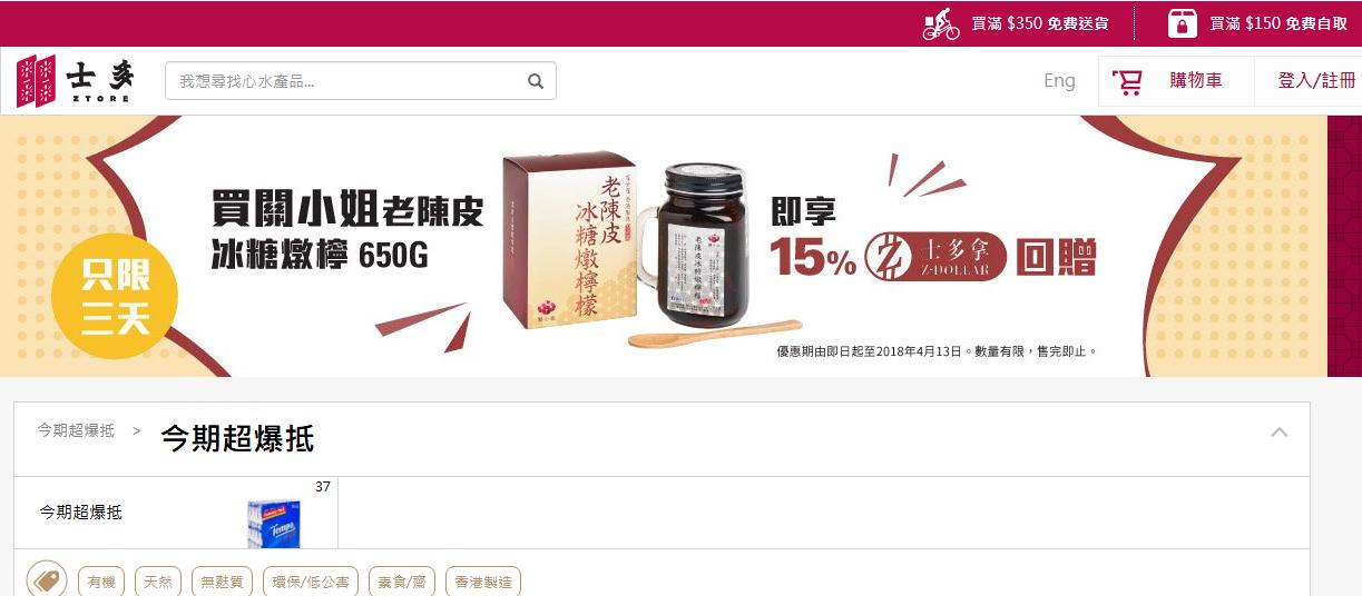 香港士多Ztore超爆抵促销2018/15%的回贈+特價