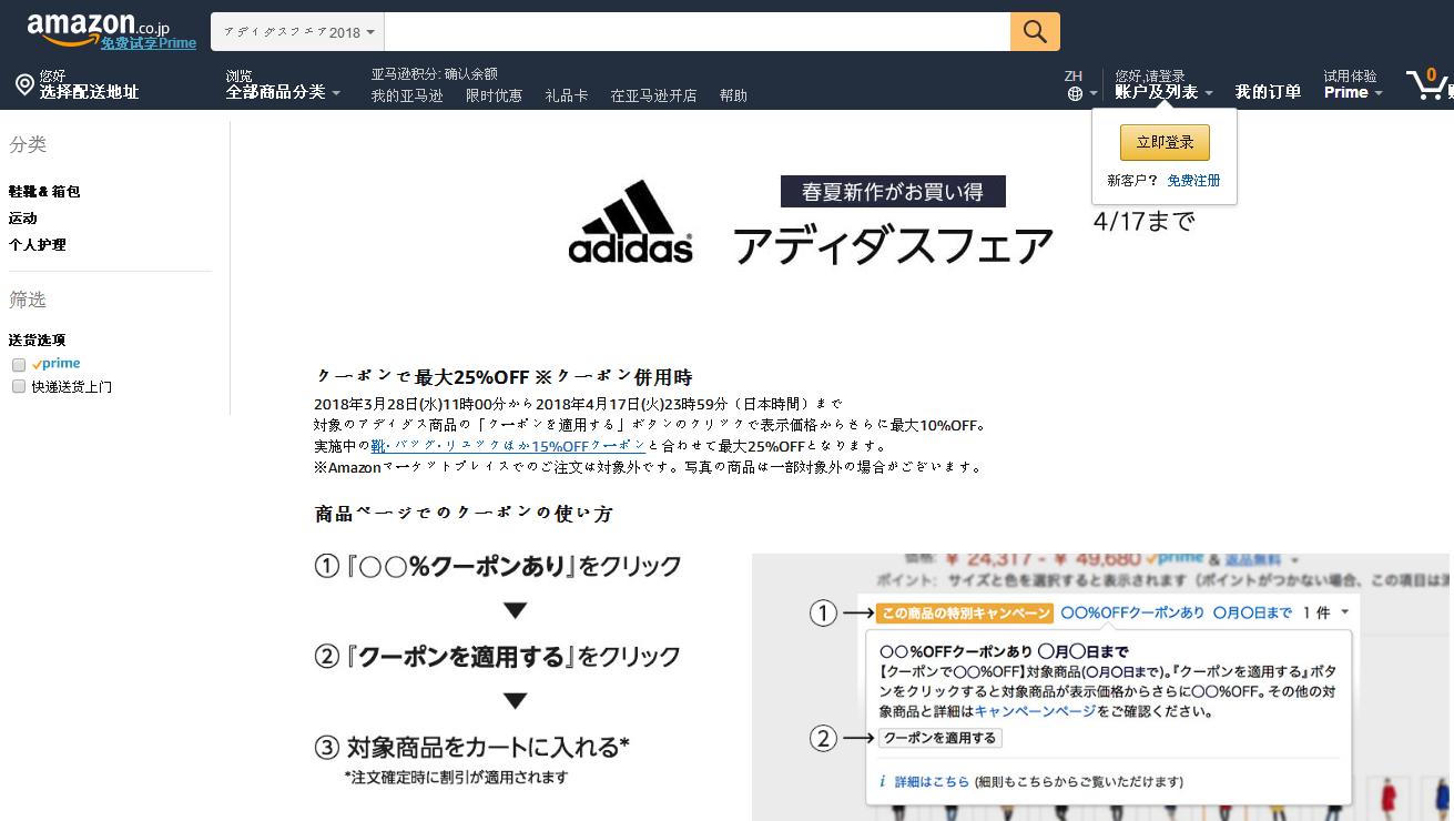 日本亞馬遜優惠碼2018【日本亞馬遜】活動及優惠資訊