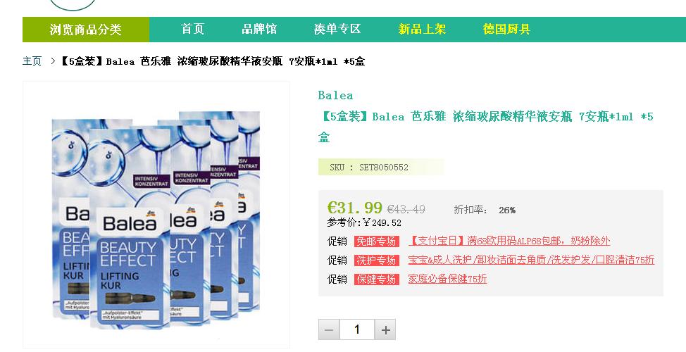 德式康線上藥房優惠碼2018Balea芭樂雅濃縮玻尿酸精華液安瓶7安瓶*1ml*5盒