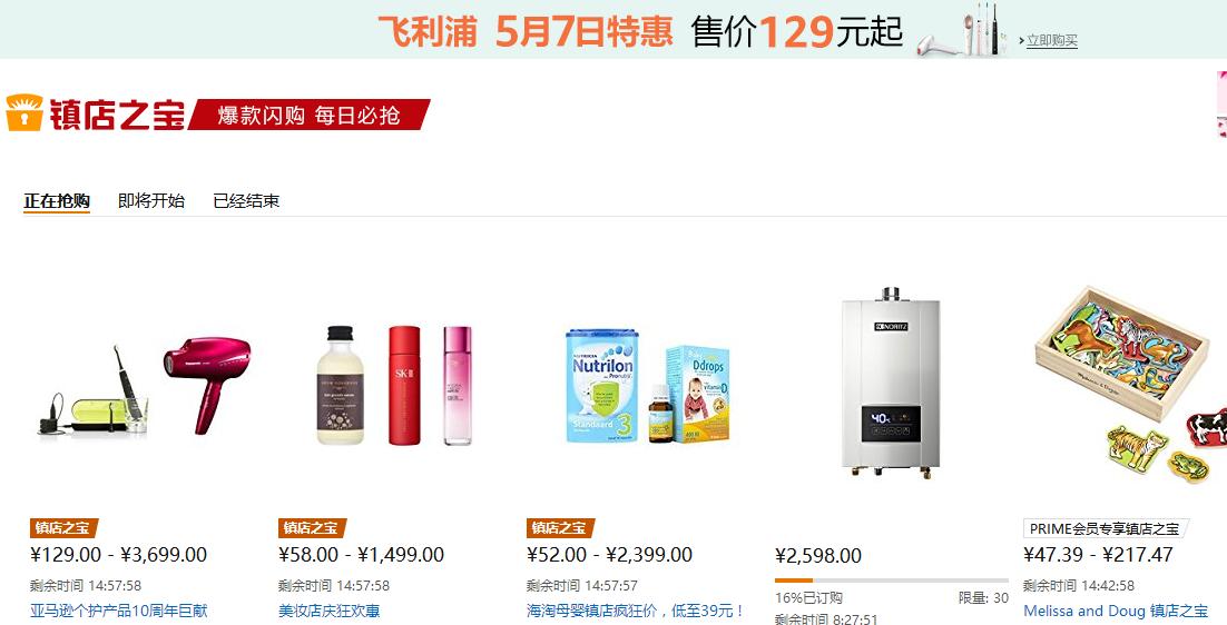 亞馬遜優惠碼2018 亞馬遜中國今日秒殺特價集合 美妝/母嬰/個護小家電等低價促銷