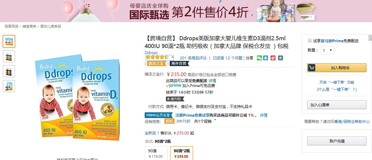 亞馬遜優惠碼2018 Ddrops 嬰兒維生素d3滴劑 2瓶裝 Prime會員折後¥173.9(雙重優惠)