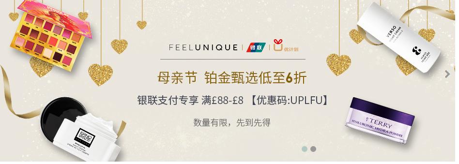 Feelunique中文官網2018優惠碼 母親節大促開始!精選鉑金熱銷品牌低至6折,全場滿88英鎊用碼(UPLFU)立減8英鎊