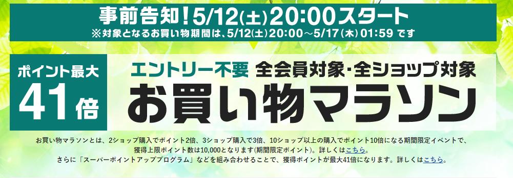 日本Rakuten2018優惠碼 5月份馬拉松積分獎勵活動 买越多回赠的积分倍数就越大,结合各种店铺活动可获得10倍+积分回赠;以及各种店铺限定优惠券,最高可获得29倍积分!