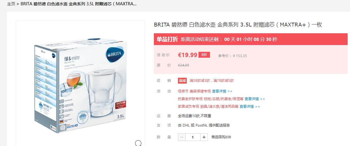 德國BA保鏢藥房優惠碼2018 BRITA 碧然德Marella XL濾水壺3.5升 白色 一壺一芯 €19.99(約163元)