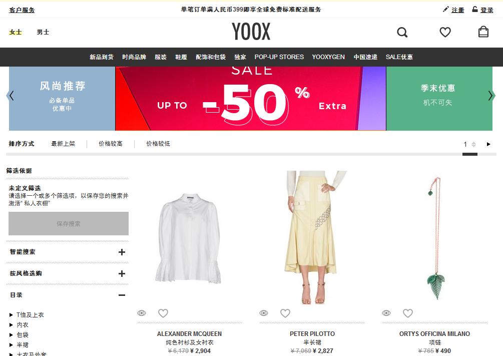 YOOX優惠碼2018【YOOX.CN】季末優惠低至5折