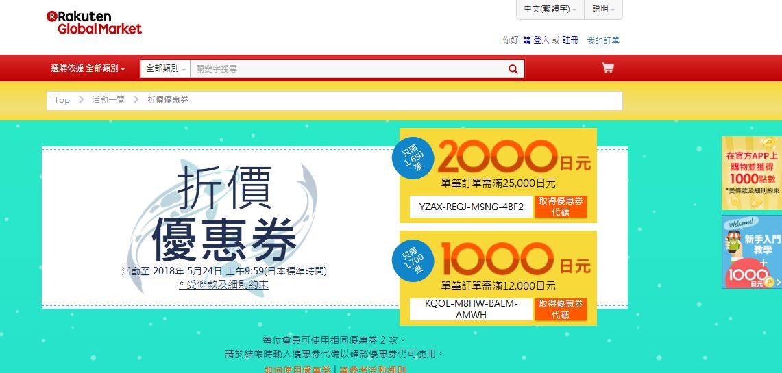 樂天限量優惠券大放送!單筆訂單滿25000日元即減2000日元,樂天國際5月最新購物優惠券代碼2018