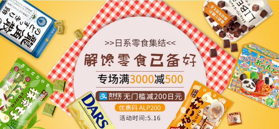 多慶屋優惠碼2018【多慶屋】日系零食集結 專場滿3000日元減500日元