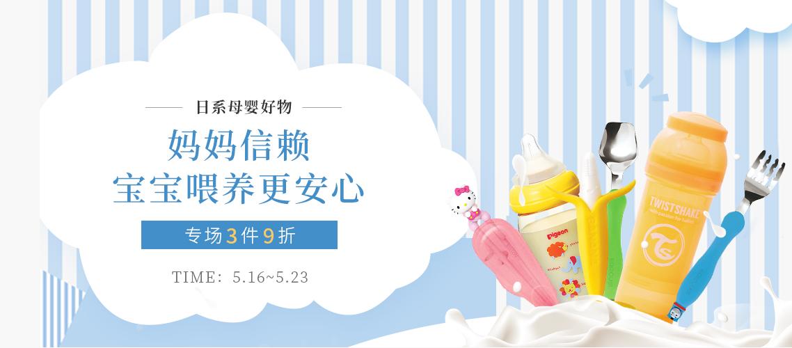 松屋百貨優惠碼2018【松屋百貨】日系母嬰好物 專場3件9折Pigeon 貝親 母乳實感PPSU哺乳瓶