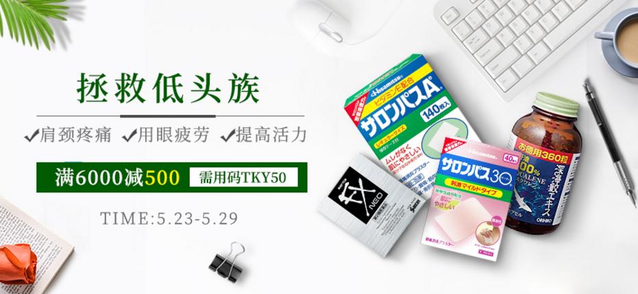 多慶屋優惠碼2018【多慶屋】拯救低頭族 專場滿6000日元減500日元