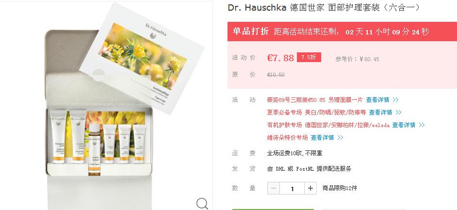 德國BA保鏢藥房優惠碼2018 Dr. Hauschka 德國世家 面部護理套裝75折特價€7.88(約60元)