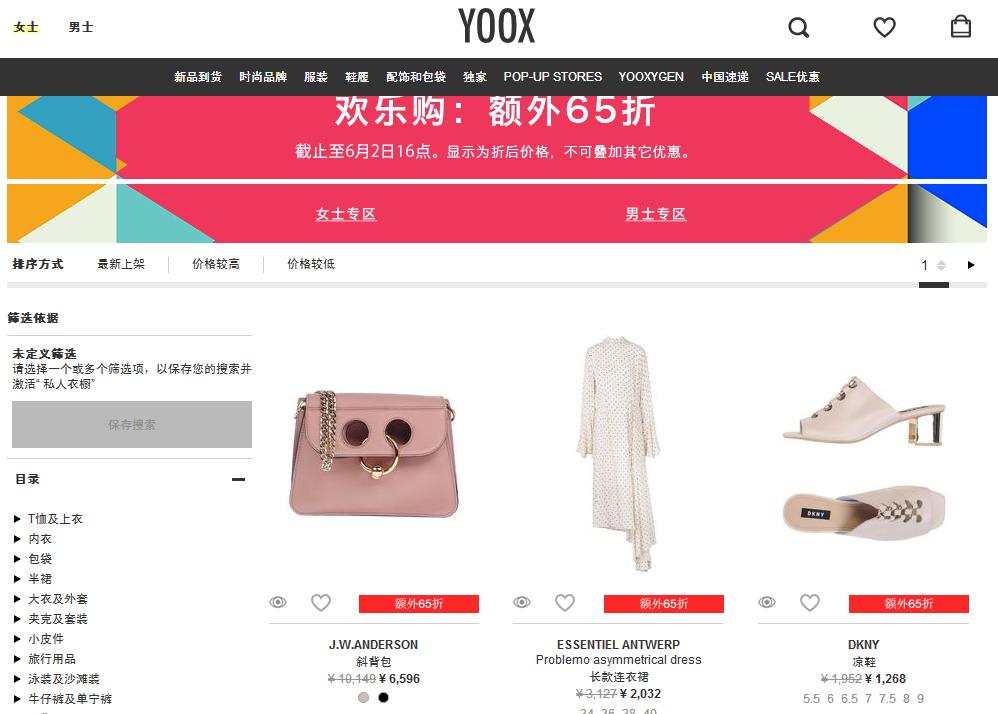Yoox優惠碼2018【Yoox.CN】歡樂購,額外65折!僅限4天