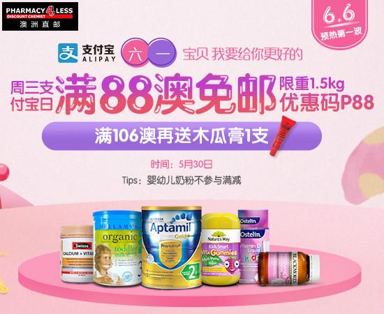 Pharmacy4less優惠碼2018 澳洲Pharmacy4less中文站: 六一 寶貝給你更好的 &支付寶日 , 滿90澳立減10澳