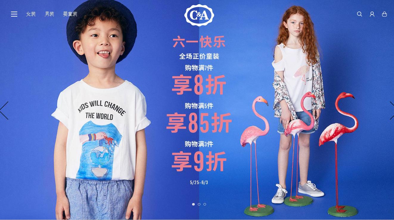 C&A優惠碼2018【C&A官網】周末特惠,僅限三天 5折起