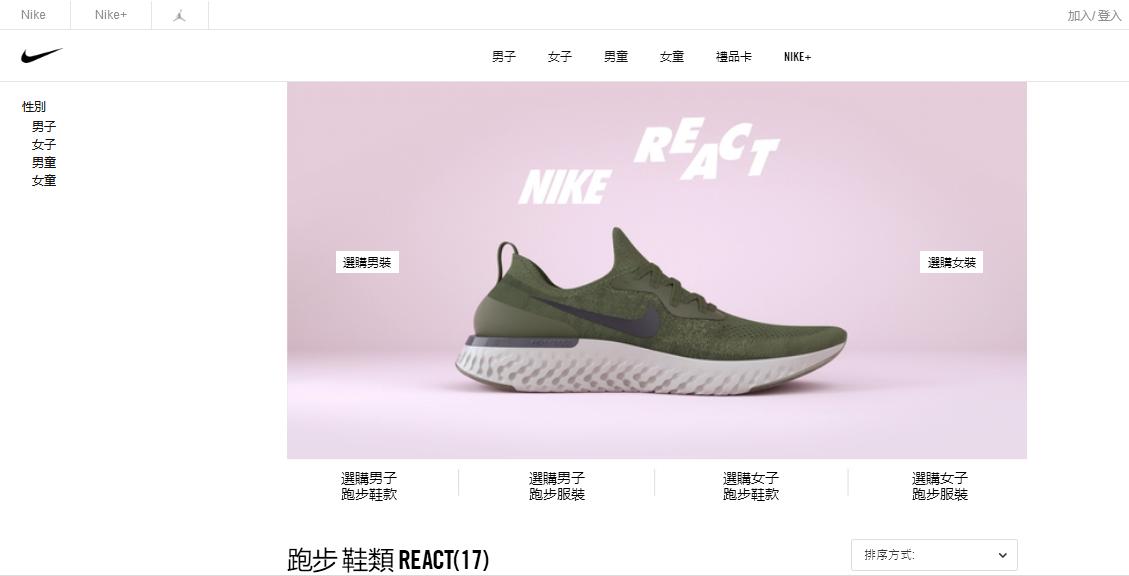 Nike 耐克網購指定產品送特別版NikeReact禮品袋活動 Nike 2018最新6月優惠碼/折扣碼
