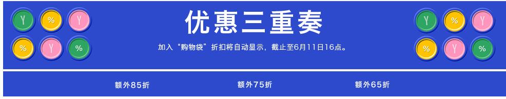 Yoox.CN2018優惠碼 結伴而來!悅享三重好禮:額外85折,額外75折,額外65折