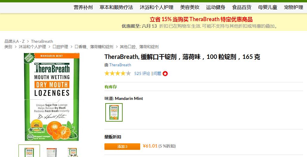 Iherb優惠碼2018 美國知名口腔護理品牌ThereBreath凱斯博士85折