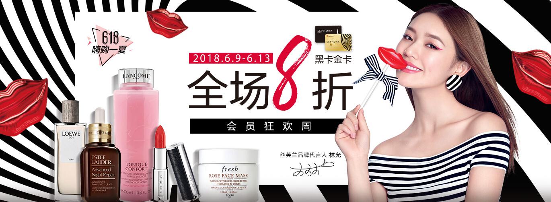 Sephora優惠碼2018 Sephora絲芙蘭中國官網會員狂歡周 黑卡金卡全場8折