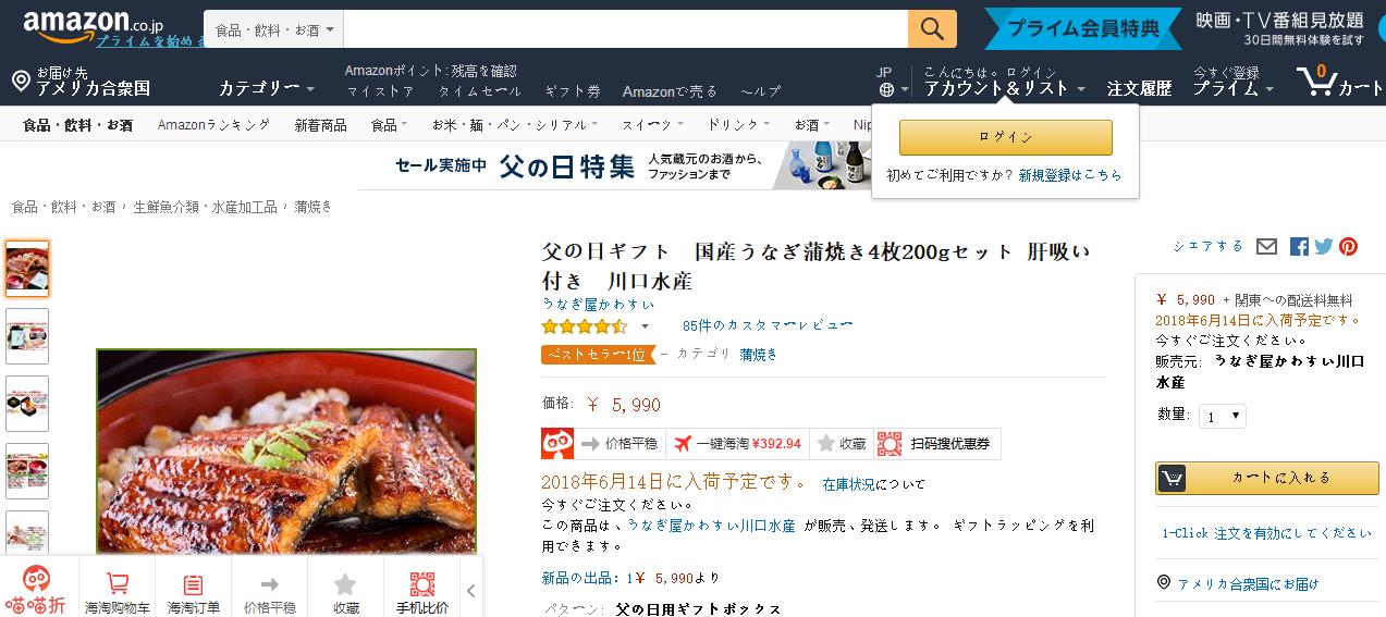 Amazon日本亞馬遜最新年中/父親節/端午節購物促銷2018  人氣美食禮物/酒類/運動品/玩具/洗護產品等優惠推薦