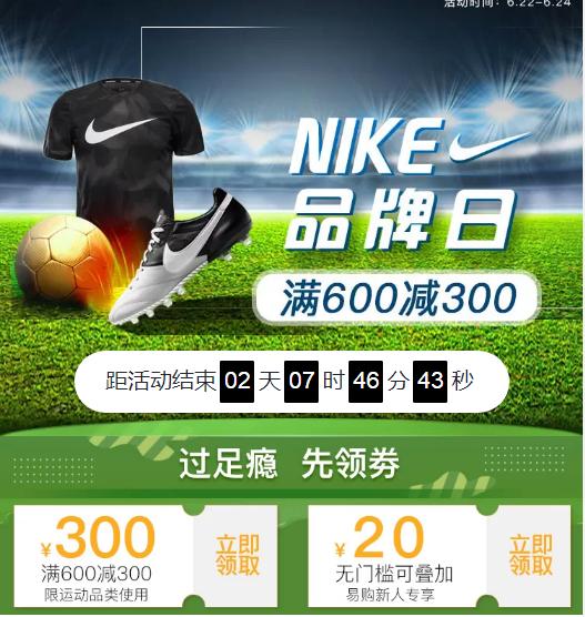 【蘇寧易購】運動品牌600-300 易購新人專享無門檻減20