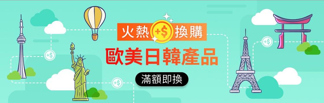 香港卓悅優惠碼2018【香港卓悅】歐美日韓產品火熱換購活動