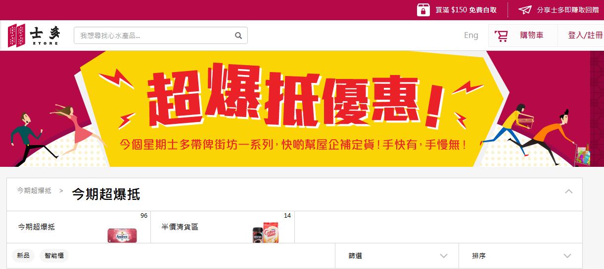 香港士多Ztore 3天限定優惠活動 港式奶茶/椰子水/富山縣產越光米超低價,時間有限,搶購需快