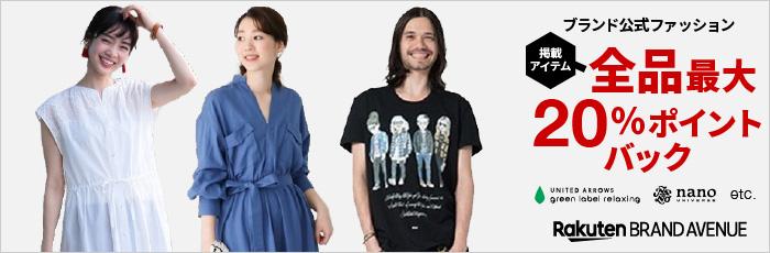 日本樂天優惠碼2018【日本Rakuten】Super Deal 最高50%積分回饋