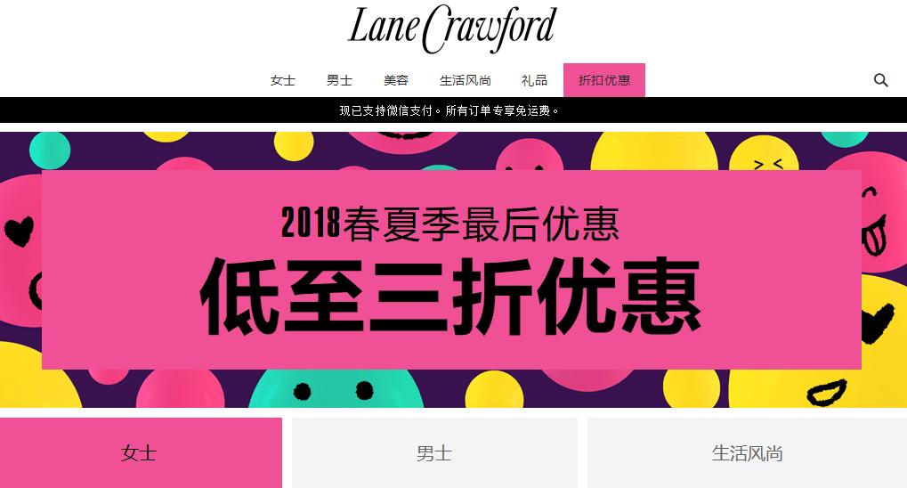 連卡佛Lanecrawford 中文網2018年春夏季最後促銷優惠碼  全網低至3折