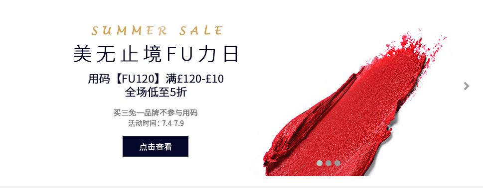 Feelunique中文網2018優惠碼 全場滿120鎊減10鎊碼! 有品牌買三免一 SUMMER SALE精選商品限時低至5折
