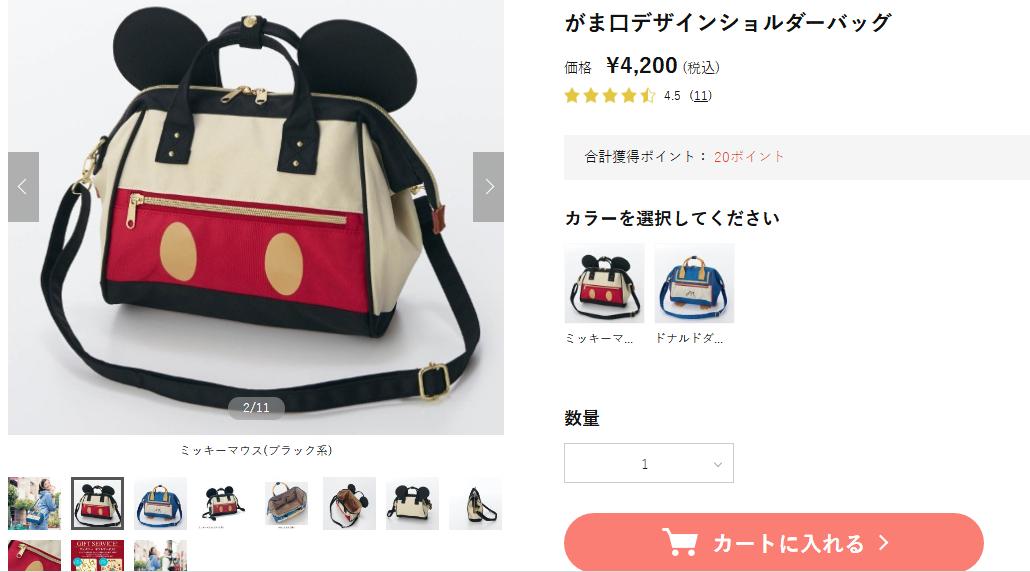 日本千趣會優惠碼2018千趣會 Disney 單肩包售價約243元