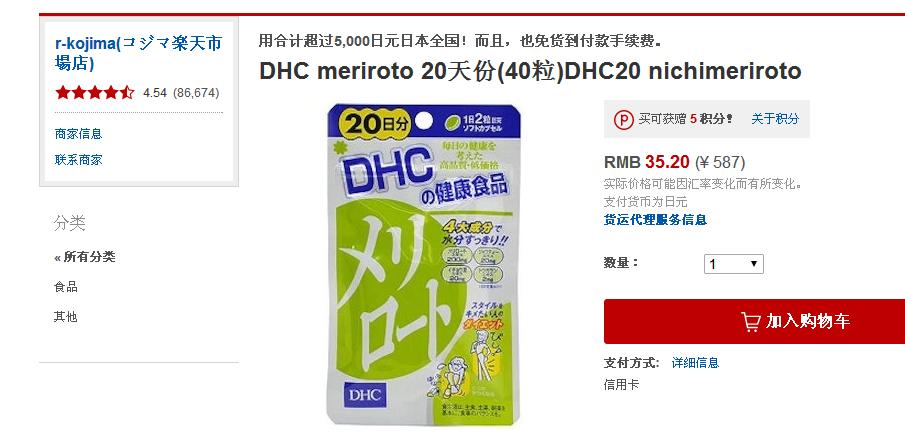 樂天國際優惠碼2018 DHC meriroto 20天份(40粒)DHC20 nichimeriroto約¥33元