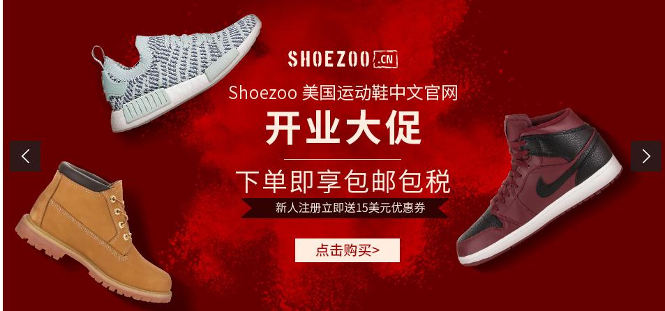 Shoezoo2018優惠碼 開業大促 新人領券滿$80-$5,滿$100減$10