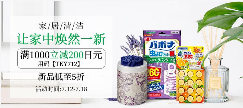 多慶屋優惠碼2018【多慶屋】家居清潔 專場滿1000日元立減200日元