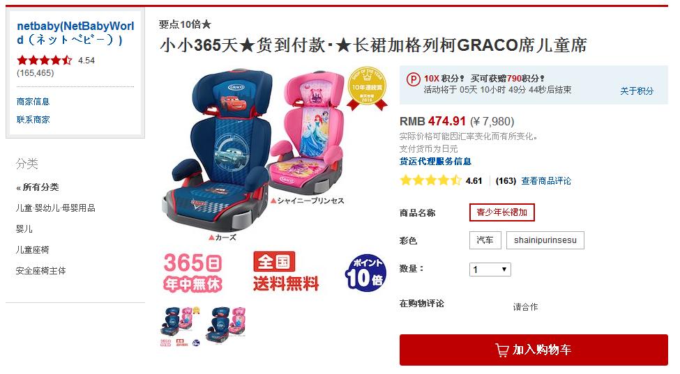 日本樂天優惠碼2018 GRACO 葛萊兒童汽車安全座椅售價7980日元+限時798積分