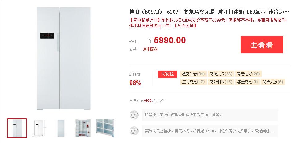 京東優惠碼2018 博世 BCD-610W(KAN92V02TI) 610L 對開門冰箱 16日0點 ¥4699