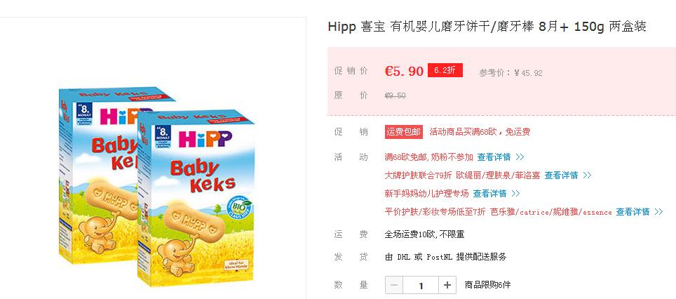 德國BA保鏢藥房優惠碼2018 Hipp 喜寶 有機嬰兒磨牙餅幹/磨牙棒 8月+ 150g 兩盒裝促 銷 價€5.90