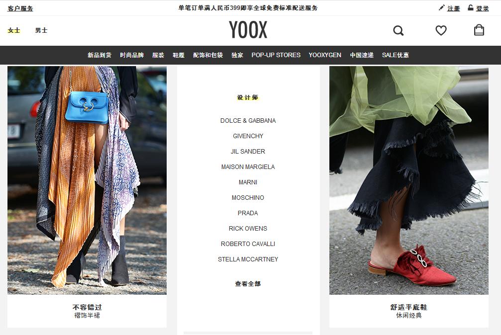 YOOX優惠碼2018【YOOX CN】本周活動將於7月19日上線,限時搶購 額外7.5折!