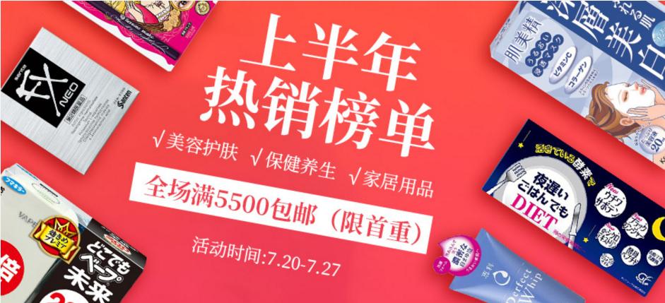 多慶屋優惠碼2018【多慶屋】上半年熱銷榜單 全場滿5500包郵