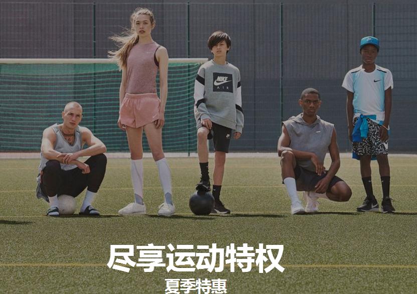 Nike中國官網2018夏季促銷折扣優惠碼-Nike精選耐克男女鞋服5折起/會員可曡加多件多折