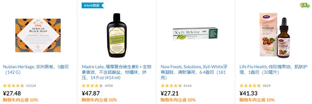 【iHerb2018優惠碼 Weekly Deal 8.2-8.9 沐浴用品9折 能量飲品9折 精選黃油&果醬9折