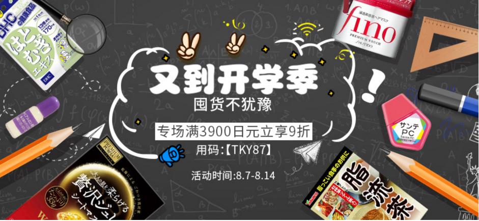 多慶屋優惠碼2018【多慶屋】又到開學季 專場滿3900日元立享9折