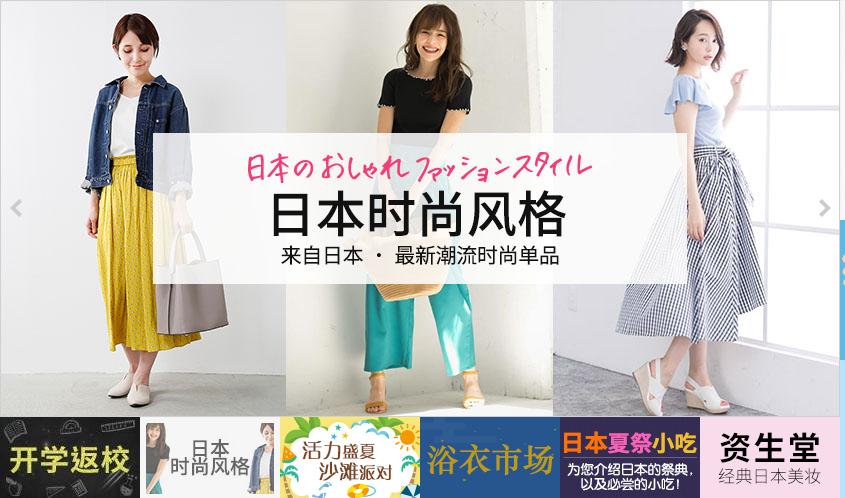 日本Rakuten優惠碼2018【Rakuten Global Market】七夕情人節滿15000減1200優惠券