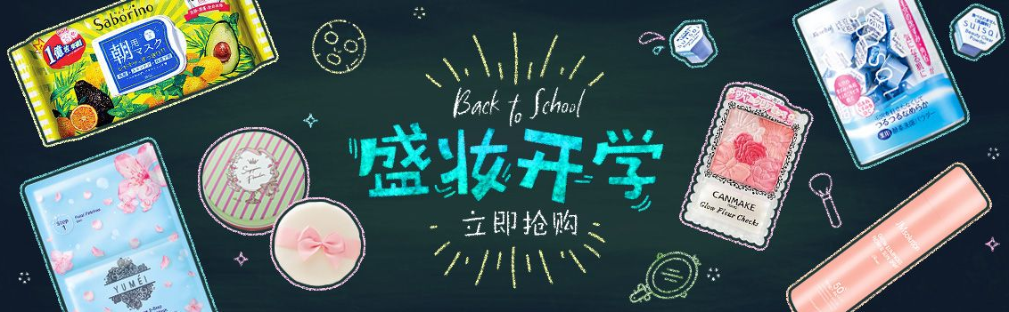 香港卓悅優惠碼2018【香港卓悅】盛妝開學,精選好物HKD6起!