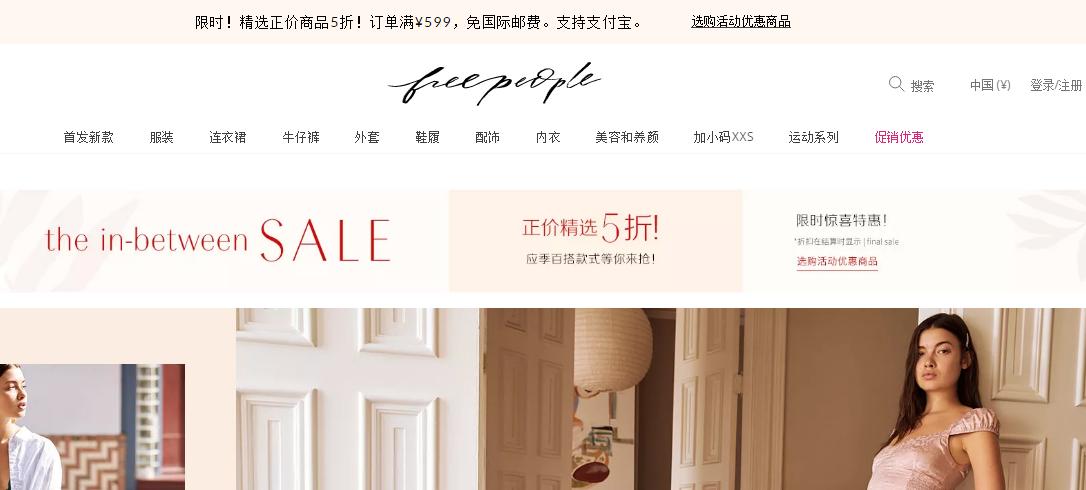 FreePeople限時優惠碼2018/FreePeople中文官網精選產品限時5折+購滿599元免國際郵費