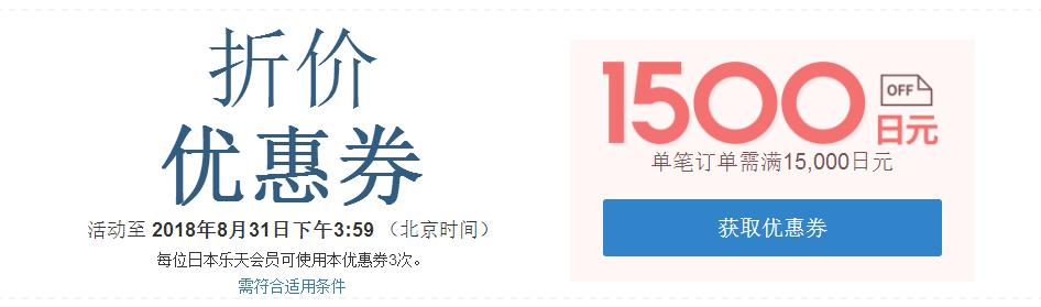 Rakuten優惠碼2018【Rakuten Global Market】8月底滿減優惠券